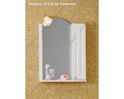 Зеркало Бриклаер Анна 60 (бежевое)