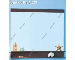 Зеркало Бриклаер Куба 120 (венге)